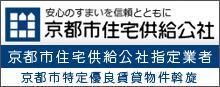 京都市住宅供給公社指定業者