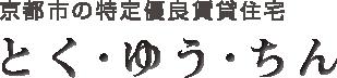 京都市の特定優良賃貸住宅 とく・ゆう・ちん