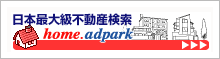 日本最大級不動産検索adpark